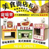 《48HR快速出貨》*KING*【免運】日本寵喵樂《美食街 造型貓抓板》漢堡屋/可麗餅/披薩屋