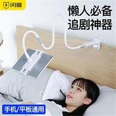 床頭懶人手機支架平板夾子桌面萬能通用夾手機支撐架【步行者戶外生活館】