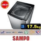 SAMPO 聲寶 ES-JD18P PICO PURE 變頻 17.5KG 洗衣機 冷風風乾 公司貨 ES-JD18P(S2) ※運費另計(需加購)