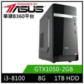 華碩B360平台【寒冰邪神】i3四核GTX1050獨顯電玩機