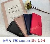 【小仿羊皮】台哥大 TWM Amazing X5s 5.0吋 斜立 支架 皮套 側掀 保護套 插卡 手機殼