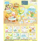 盒裝8款【日本正版】角落生物 幼稚園 場景組 盒玩 擺飾 幼兒園 角落小夥伴 Re-Ment 172507