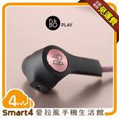 【愛拉風 X 藍芽耳機】 現貨 B&O PLAY BeoPlay H5 藍牙無線耳塞式耳機 可運動配戴及通話
