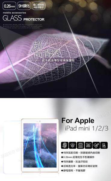 CITY for iPad mini 1/2/3通用平板5D 4角軍規防摔殼+專用玻璃貼組合