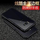 三星 S8 Plus 手機殼 金屬邊框 後蓋 保護套 全包防摔金屬保護殼 金屬殼 金屬框 邊框+背板 S8Plus S8
