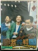 挖寶二手片-M06-082-正版DVD*華語【摩登共和國】-黃立行*黃立成*林智文