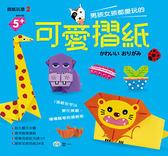 書立得-男孩女孩都愛玩的可愛摺紙(B8202)