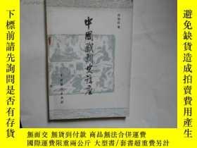 二手書博民逛書店罕見中國戲劇史講座Y108662 周貽白 中國戲劇 出版1958