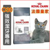 *WANG*法國皇家《O30 強效潔牙貓專用》貓飼料-1.5kg