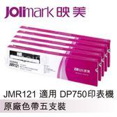 Jolimark 映美原廠專用色帶 JMR121 (5支裝) 適用 DP750