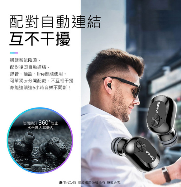 Baseus 倍思 W01 真無線TWS 藍牙5.0耳機