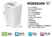 補助1200元*蘆洲*惠而浦 WDEE60AW 節能超強高效能除濕機 *26.5L/日除濕能力* 6.5超大水箱