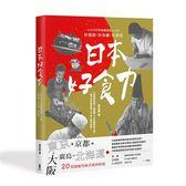 (二手書)日本好食力:日本米其林餐廳擄獲人心的好服務、好食趣、好創意