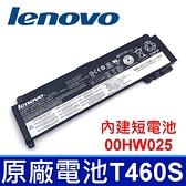 LENOVO T460S 3芯 內建短電池 . 電池 T470S 00HW025 SB10F46463 3ICP7/38/64
