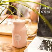 USB車載迷你加濕器噴霧機小型便攜 辦公桌面可愛奶瓶閨蜜女友禮物【onecity】
