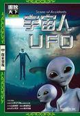 (二手書)宇宙人UFO