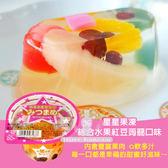 日本星星果凍 綜合水果紅豆蒟蒻口味190g