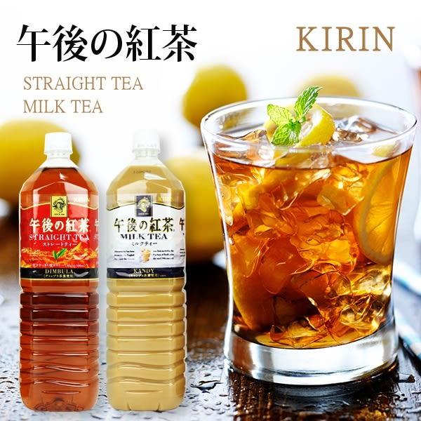 日本 KIRIN 麒麟 午後紅茶/奶茶 1500ml【櫻桃飾品】【28292】