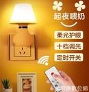 插電遙控小夜燈臥室床頭睡眠嬰兒餵奶夜光節能充電式月子臺燈 『3C環球數位館』