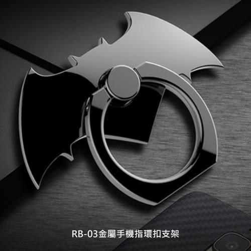 CAFELE 蝙蝠金屬手機指環扣支架 金三角指環支架 指環架 手機支架 手機架 懶人支架 防滑支架