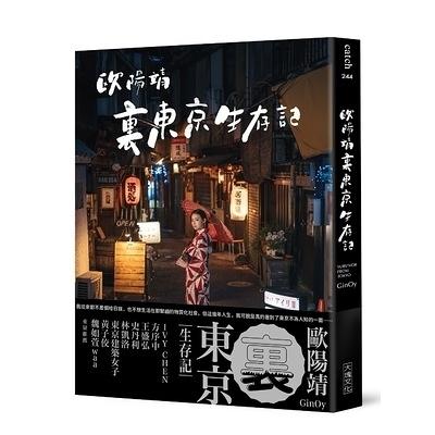 歐陽靖裏東京生存記