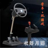 學車練車倒車入庫路考模擬方向盤極品飛車 QW7418【衣好月圓】