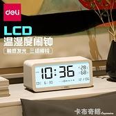 電子鬧鐘學生智慧溫濕度靜音夜光床頭時鐘簡約北歐風 卡布奇诺