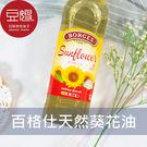 【豆嫂】西班牙調理油 百格仕 純天然葵花油(1000ml)