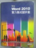 【書寶二手書T1/電腦_YHF】Word 2010實力養成暨評量_電腦技能基金會_附光碟