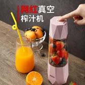 便攜榨汁機真空便攜式榨汁機家用水果電動充電榨汁杯小型果汁機 玩趣3C