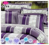單人˙薄床包(3.5*6.2尺)/100%純棉˙single/ivy精品『遇見幸福』藍紫色☆*╮