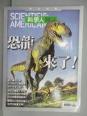 【書寶二手書T3/雜誌期刊_PBN】科學人雜誌精采特輯_恐龍來了!