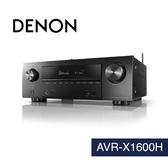 Denon|AVR-X1600H 7.2聲道4K AV環繞擴大機