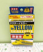 【震撼精品百貨】Shin Kan Sen 新幹線~OK蹦附盒子~黃藍#94429