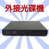 【DE460】外接光碟機 可燒錄CD 光碟開機 超薄燒錄機 DVD-ROM Combo★EZGO商城★