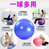 酷動魅瑜伽球健身球加厚防爆兒童運動孕婦分娩瑜珈球健美『潮流世家』