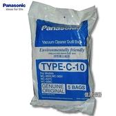 【信源】【Panasonic國際牌吸塵器專用集塵袋】TYPE-C-10 /C10‧適用機種MC-3600、MC-3650、MC-A37C、MC-S69C