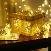 led彩燈閃燈串燈滿天星房間佈置裝飾燈粉嫩少女心INS鐵藝金色葉子ATF 青木鋪子