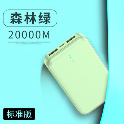 20000M毫安行動電源 充電寶大容量便攜通用超薄原裝正品行充小米手機輕薄小巧