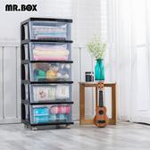 【Mr.box】40面寬-時尚透明五層抽屜收納櫃(DIY附輪)黑色
