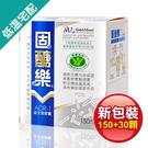 (加贈保亦康牙膏)【低溫配送】景岳生技固醣樂ADR-1益生菌膠囊150+30顆
