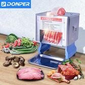 切肉機商用電動絞肉機切絲切片三七肉丁機全自動家用切菜機不銹鋼(220V)xw