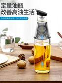 油瓶 鑫寶鷺可定量玻璃油壺防漏控油家用調味料瓶醬醋油瓶大號廚房用品 曼慕衣櫃