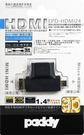 【paddy台菱】HDMI母座轉接頭 EPD-HDMI24