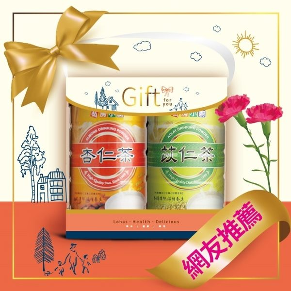 私房小廚 • 手提禮盒 • 杏仁茶 + 苡仁茶 2入組