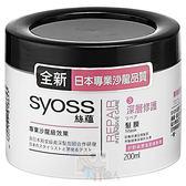 syoss 絲蘊 深層修護髮膜(200ml)【小三美日】