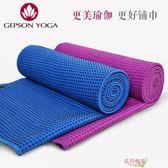 瑜伽鋪巾加厚防滑瑜珈墊鋪巾健身毯機洗愈加yoga毛巾毯【購物節限時優惠】