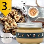 皇阿瑪-杏仁醬 300g/瓶 (3入) 贈送1個陶瓷杯! 杏仁醬 早餐醬 特濃醬 天然醬 健康醬 杏仁牛奶