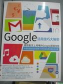 【書寶二手書T1/網路_YHJ】Google活用技巧大解密_PCuSER研究室