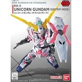 鋼彈模型 SDEX 005 獨角獸鋼彈 破壞模式 UNICRON 【鯊玩具Toy Shark】